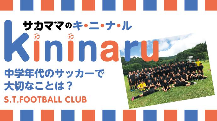 中学年代のサッカーで大切なことは?—S.T.FOOTBALL CLUB 廣瀬太郎監督—