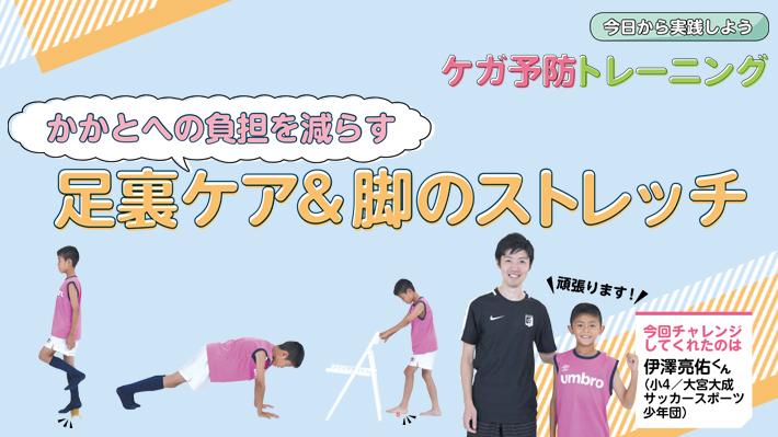 今日から実践しようケガ予防トレーニング-かかとへの負担を減らす足裏ケア&脚のストレッチ-