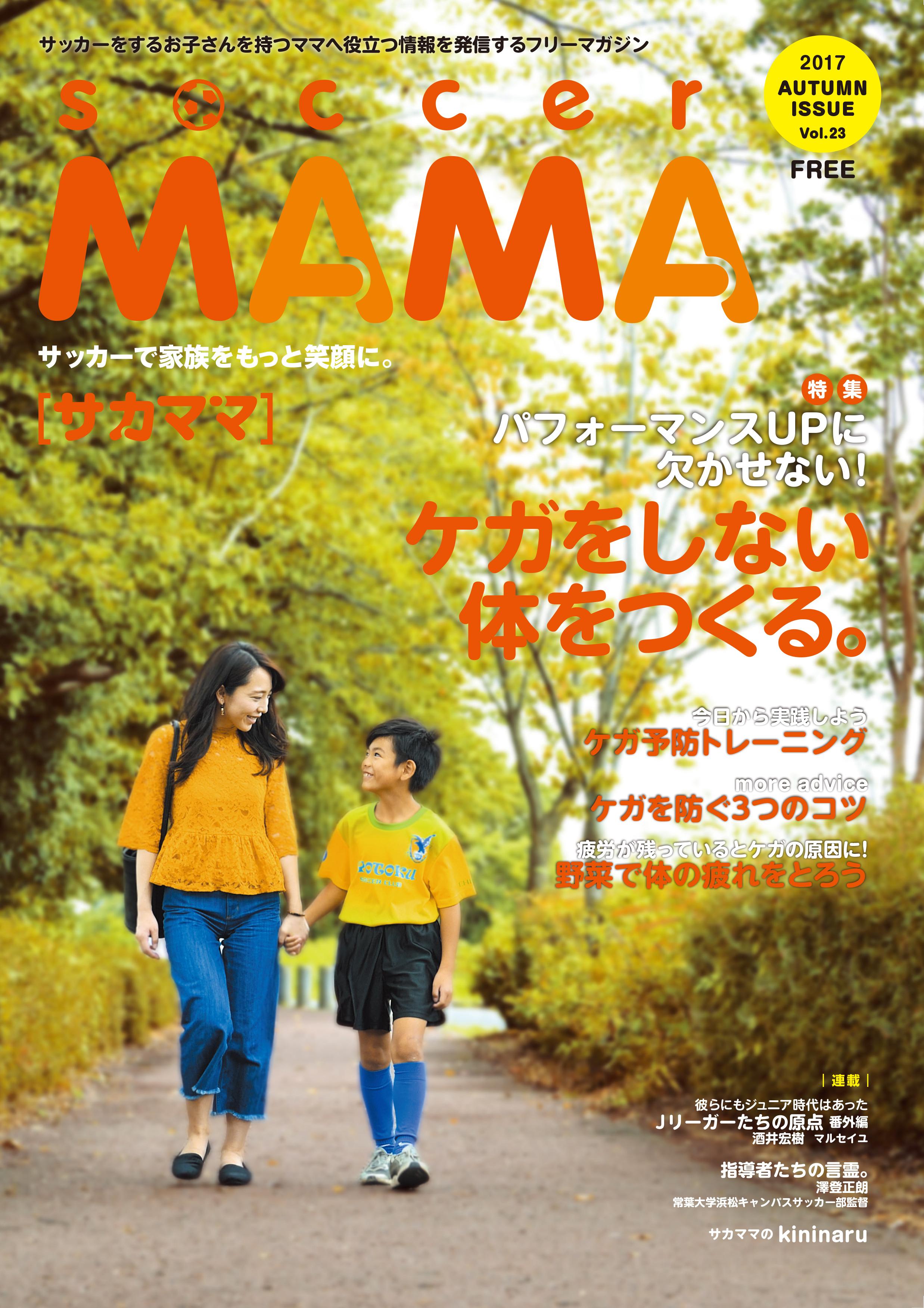 サカママ Vol.23 2017 AUTUMN ISSUE (2017年10月発行)