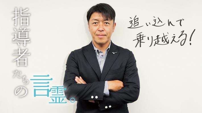 指導者の言霊。「澤登正朗  常葉大学浜松キャンパスサッカー部監督」