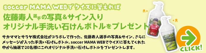 佐藤寿人選手の写真&サイン入りオリジナル手洗い石けんボトルをプレゼント