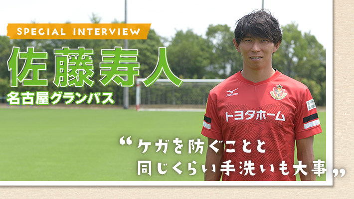 "SPECIAL INTERVIEW 佐藤寿人<br>""ケガを防ぐことと 同じくらい手洗いも大事"""