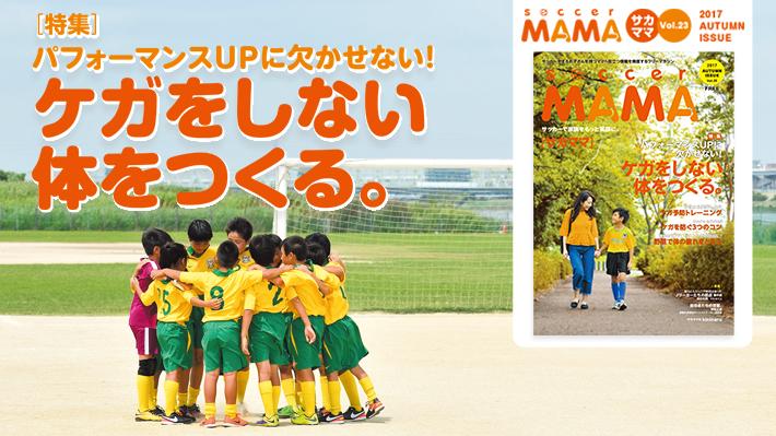サカママ Vol.23 2017 AUTUMN ISSUEが発行されました!!