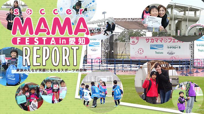 第11回サカママフェスタ in 愛知 レポート