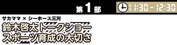 スペシャルトークショー~城 彰二の原点~