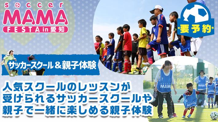 [要事前予約]サッカースクール&親子体験