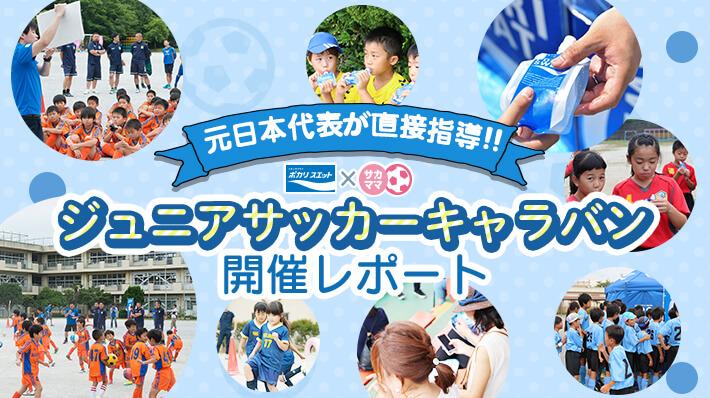 元日本代表が直接指導!!ジュニアサッカーキャラバン開催レポート