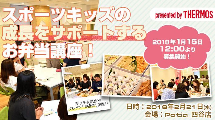 2月21日(水)@四ツ谷にて開催!<br>サカママ×サーモスイベント