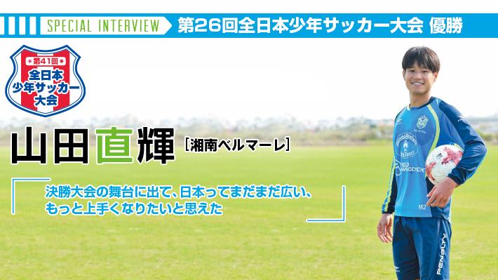 全少SPECIAL INTERVIEW 山田直輝<br>[第26回大会優勝・湘南ベルマーレ]
