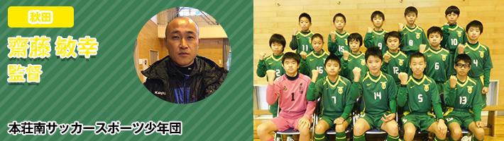 本荘南サッカースポーツ少年団