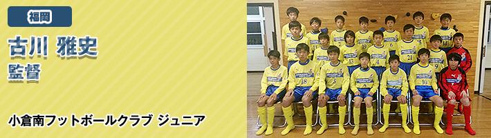 小倉南フットボールクラブ ジュニア