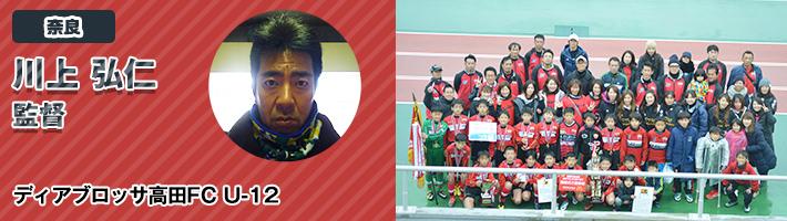 ディアブロッサ高田FC U-12