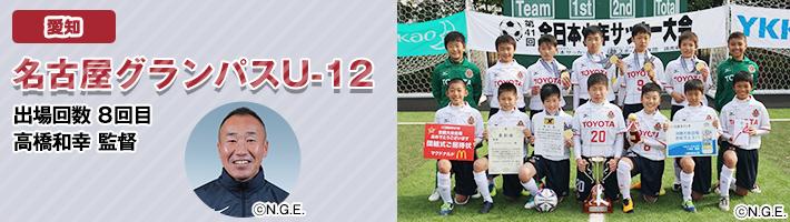 名古屋グランパスU-12