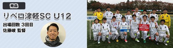 リベロ津軽SC U12