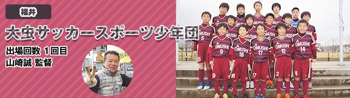 大虫サッカースポーツ少年団