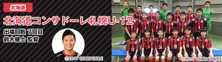 北海道コンサドーレ札幌U-12