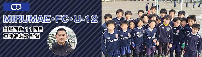 MIRUMAE・FC・U-12