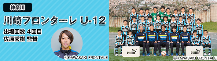 川崎フロンターレU-12