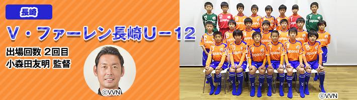 V・ファーレン長崎U-12