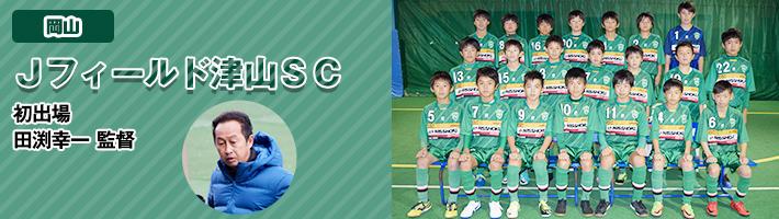 Jフィールド津山SC