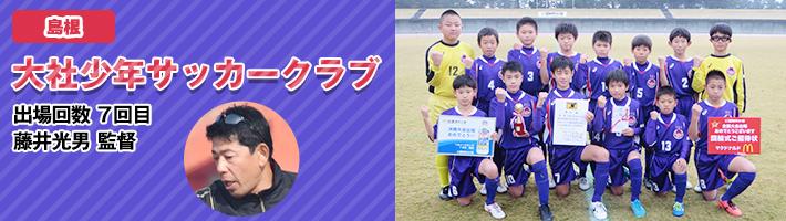 大社少年サッカークラブ