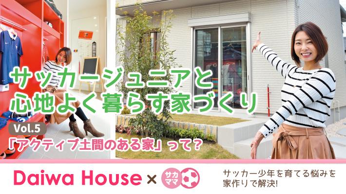 DaiwaHOUSE×サカママ Vol.5 「アクティブ土間のある家」って?