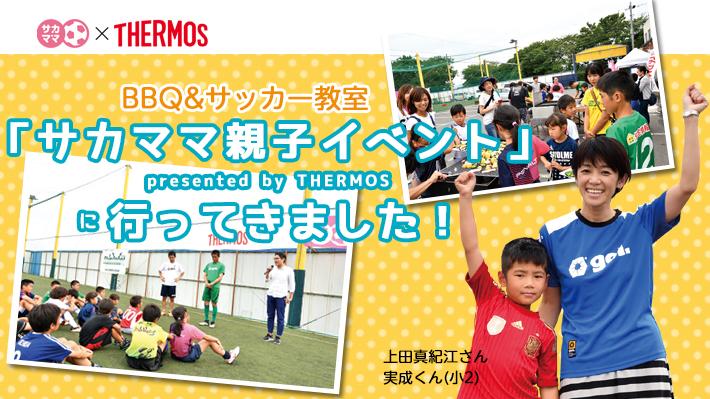 BBQ&サッカー教室 「サカママ親子イベント presented by THEMOS」に行ってきました!