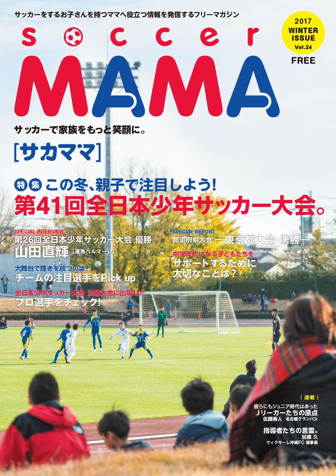 サカママ Vol.24 2017 WINTER ISSUE (2017年12月発行)