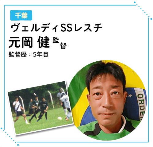 元岡健監督