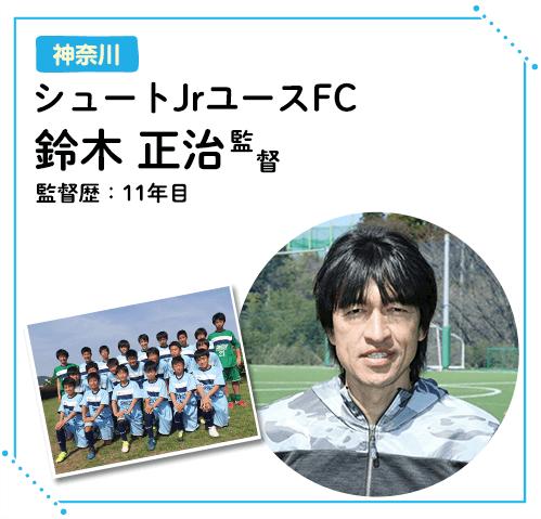 鈴木正治監督