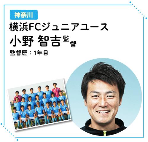 横浜FCジュニアユース