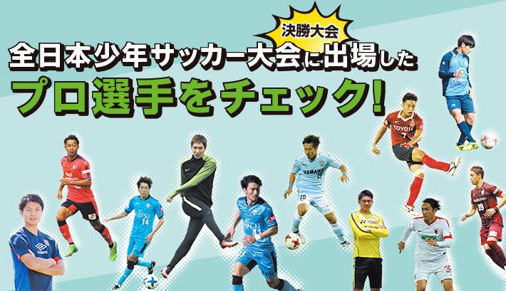 全日本少年サッカー大会に出場したプロ選手をチェック!