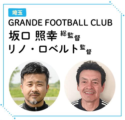 坂口照幸総監督&リノ・ロベルト監督