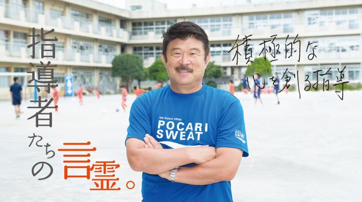 指導者の言霊。「加藤久  ヴィクサーレ沖縄FC理事長」