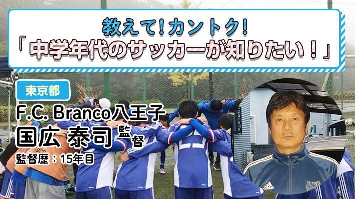 教えて!カントク!F.C.Branco八王子(東京都)国広泰司監督