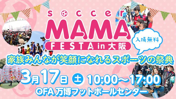 第12回サカママフェスタ in 大阪が3月17日(土)に開催!!