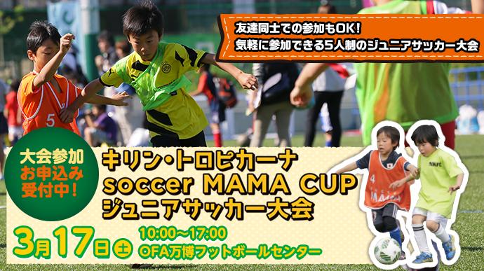 3月17日(土)にキリン・トロピカーナsoccer MAMA CUPを開催!