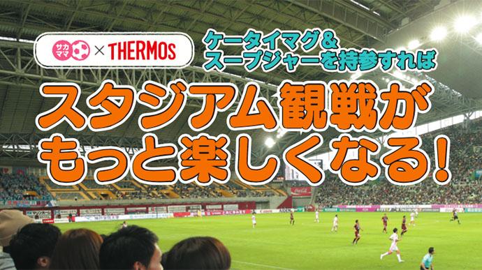 ケータイマグ&スープジャーを持参すればスタジアム観戦がもっと楽しくなる!