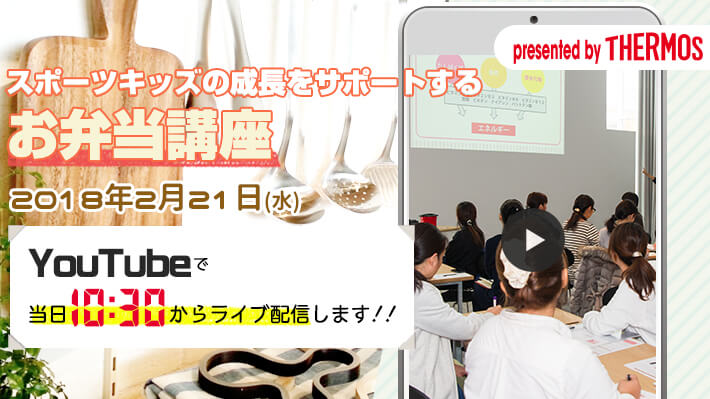 ライブ配信決定!サカママイベント「お弁当講座」2月21日(水)10時半スタート!!