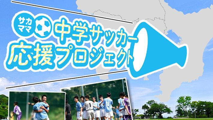 サカママ<br>中学サッカー応援プロジェクト!