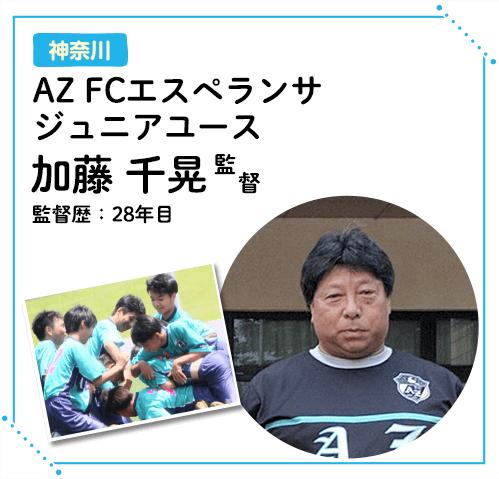 加藤千晃監督