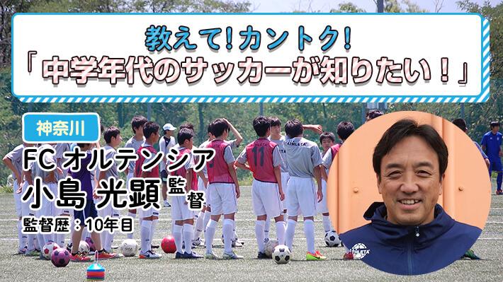 教えて!カントク!FC オルテンシア(神奈川県)小島光顕監督