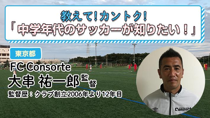 教えて!カントク!FC Consorte(東京都)大串祐一郎監督