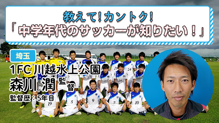 教えて!カントク!1FC川越水上公園(埼玉県)森川潤監督