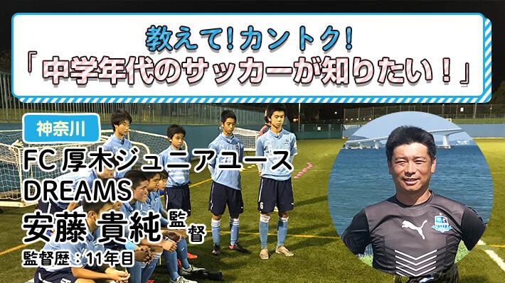 教えて!カントク!FC厚木ジュニアユースDREAMS(神奈川県)安藤貴純監督