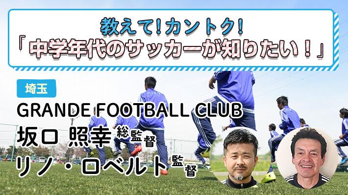 教えて!カントク!GRANDE FOOTBALL CLUB(埼玉県)坂口照幸総監督&リノ・ロベルト監督
