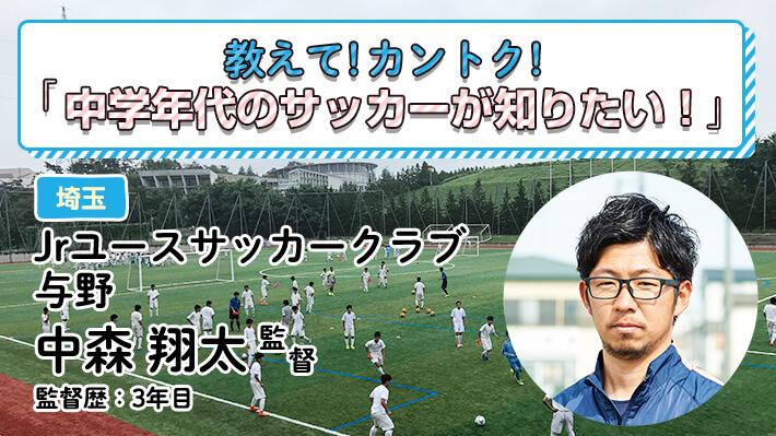 教えて!カントク!Jrユースサッカークラブ与野(埼玉県)中森翔太監督