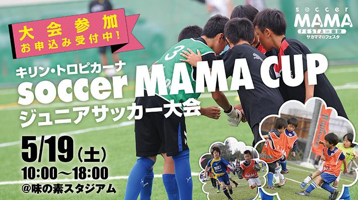 5月19日(土)にキリン・トロピカーナsoccer MAMA CUPを開催!