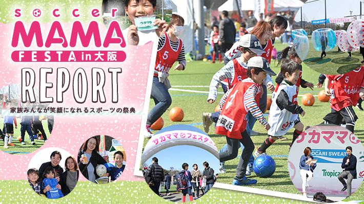 第12回サカママフェスタ in 大阪 レポート