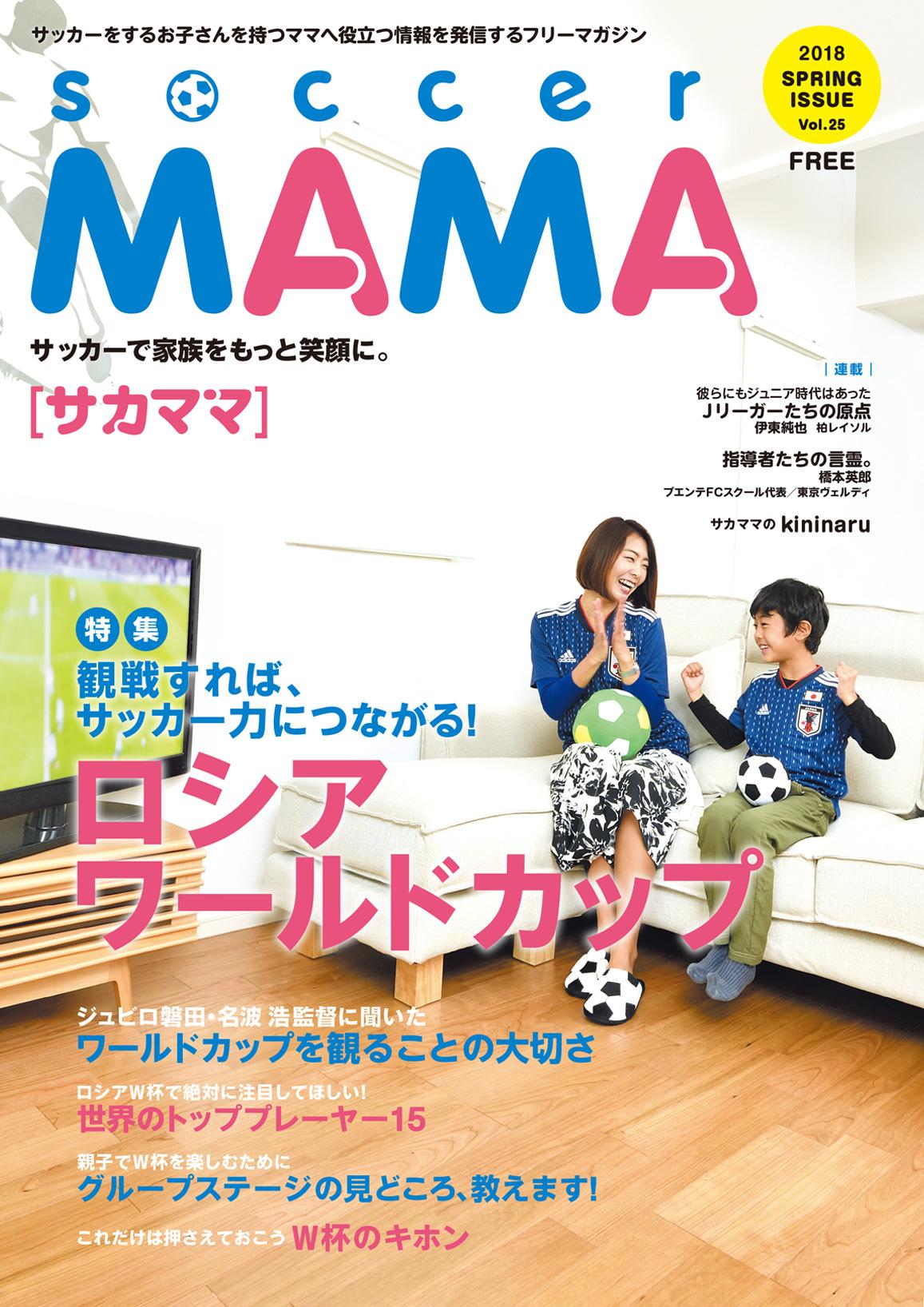 サカママ Vol.25 2018 SPRING ISSUE (2018年4月発行)